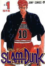 Slam Dunk Series